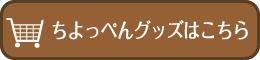 chiyoppen_shop